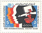 "1985 ""The International Youth Year"" stamp of Iran (4).jpg"