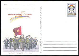 Army Day (Armenia) - A 2007 stamp in honor of the 15th anniversary of the Armenian Armed Forces.