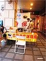 20090321 大甲媽祖起駕 統一速達服務台.jpg