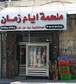2010-08 Ramallah 54.jpg