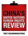 2013 Tibetan's Demand for U.N.'s Review on China's Human Rights 西藏-圖博人要求聯合國審查中國的人權記錄.jpg