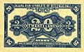 20 cents - Kuang Hsin Syndicate of Heilungkiang, Harbin branch (1929) 02.jpg