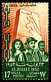23rd of July 1952 revolution stamp.jpg
