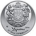 25 років незалежності України аверс.jpg