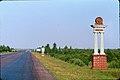 32 - Border Belarus SSR and Russian SFSR - Minsk - Smolensk - Moscow Highway.jpg