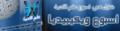 3elm Al a7yaa2.png