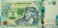 50 TND - 2011 - obverse.png