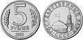 5 рублей СССР 1991 г.jpg