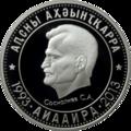 Abkhazia 10 apsar Ag 2013 Sosnaliev b.png