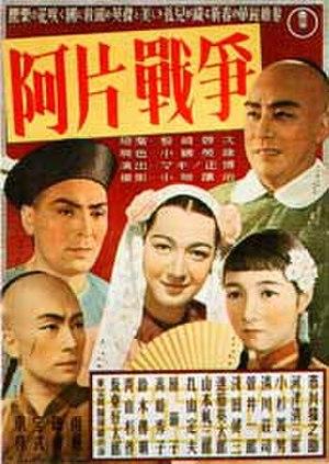 Ahen senso - Japanese film poster
