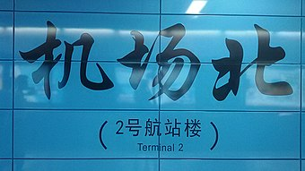 Airport N. Station WORD.jpg