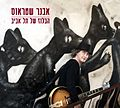 Album Cover Avner Strauss TLV Blues L.jpg
