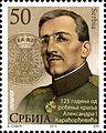 Alexander I of Yugoslavia 2013 Serbian stamp.jpg