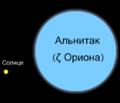 Alnitak sun comparision ru.png