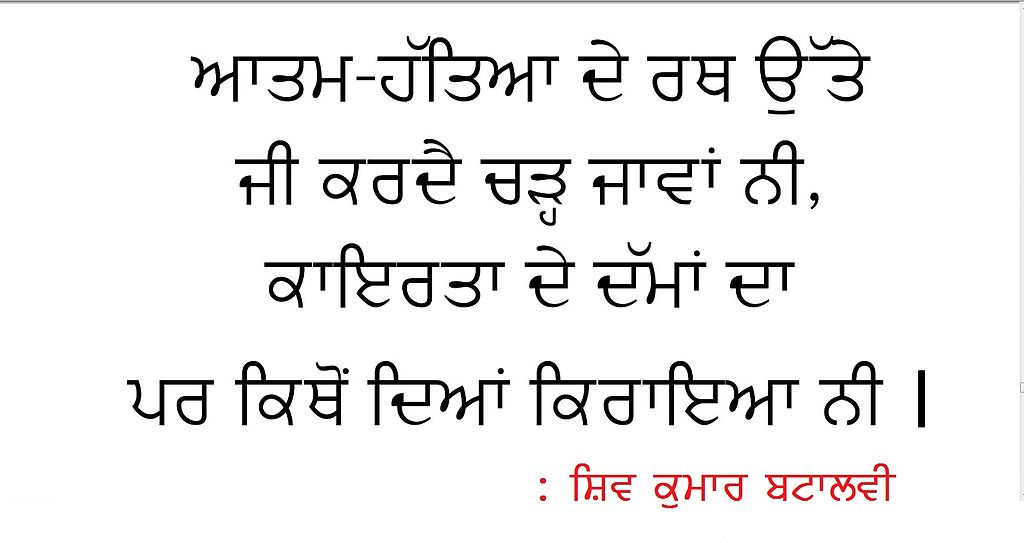 Shiv Kumar Batalvi Poetry In Punjabi Pdf
