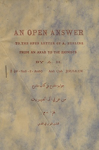 Open letter - Image: An open