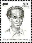 Annabhau Sathe 2002 stamp of India.jpg