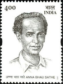 Annabhau Sathe 2002 stamp of India.jpg