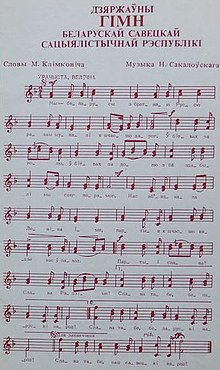 Anthem of the Byelorussian SSR - sheet music.jpg