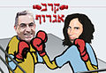BOXING MATCH Skazi VS Gideon Levy.jpg