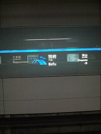 Jōnan-ku, Fukuoka - Image: Befu Stationmark