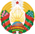 Belarus Coat Of Arms 2020.png