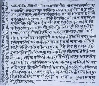 Nara Nath Acharya - Letter of Bhanubhakta Acharya to his son (1858), First published by Nara Natha Acharya in 1960 in his book