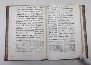 Peshitta - Image: Bible New Testament Revelation Ex Typ. Elzeviriana, 1627 0001