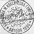 Bitolya Bulgarian High School Seal, 1896.jpg