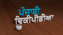 "A blender rendition saying ""Panjabi Wikipedia"" in Gurmukhi script"
