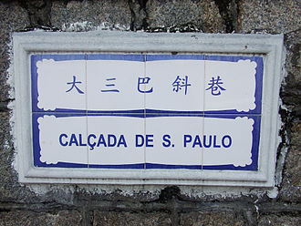 Demographics of Macau - Portuguese and Chinese, seen on this street sign, are official languages in Macau