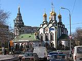 Cathedral of St Nikolay in Khamovniki Moscow.jpg