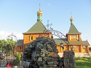 Yuzhno-Sakhalinsk - Image: Church of Saint Nicholas in Yuzhno Sakhalinsk