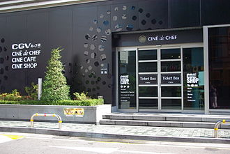 CJ CGV - CGV CINĒ de CHEF theater