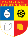 Coat of Arms of Ussolie-Sibirskoye (Irkutsk oblast).png