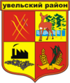Coat of Arms of Uvelsky rayon (Chelyabinsk oblast) (1998).png