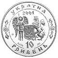 Coin of Ukraine Mazepa A.jpg
