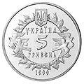 Coin of Ukraine Novgorod A.jpg