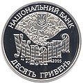 Coin of Ukraine Symyrenkiv A.jpg