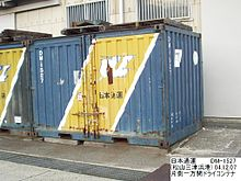 Container =【 12ft 】 DM-1527 【 Marine container only for Japan Domestic 】.jpg