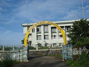 Irinjalakuda - Irinjalakuda Court Complex
