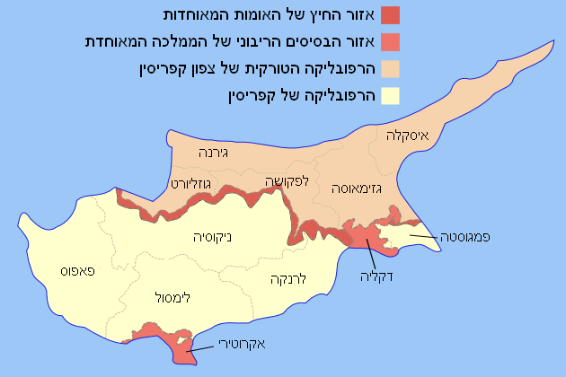 Cyprus districts named he