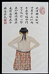 Daoyin technique to cure lower back disorders, C19 Chinese MS Wellcome L0039793.jpg