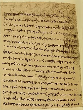 Gospel of Peter - A fragment of the manuscript, found at Akhmim