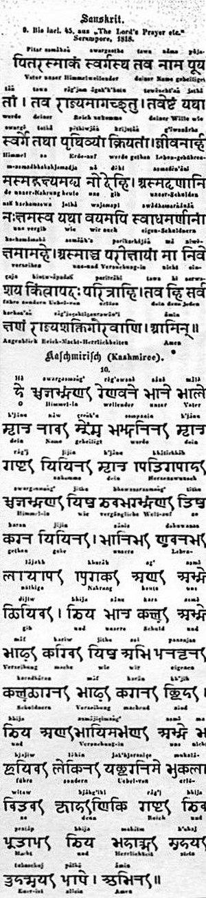Śāradā script - Image: Die Sprachenhalle 1