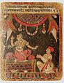 Displeased Heroine (Kalahantarita), Nayika Painting Appended to a Ragamala (Garland of Melodies) LACMA M.73.2.3.jpg