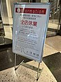 Emergency state caution of GRAND FRONT OSAKA TOWER-B on 26th April 2021.jpg