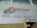 Expo 2017 Vietnam Pavilion.png