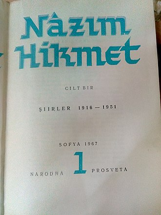 Nâzım Hikmet - Frontispiece of Volume 1 of the first-ever collected works of the Turkish poet Nâzım Hikmet