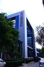 Geosciences International Conference Centre in Beijing CUG 01.JPG
